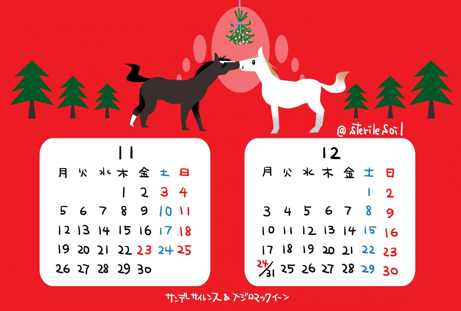 2018年カレンダー 11月12月 競馬イラスト倉庫